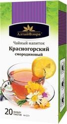 AltaiFlora Krasnogorskiy currant, 20 pack. 1.5 g each