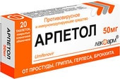 Lekpharm Arpetol, 50 mg, 20 tablets