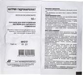 Belmedpreparations Sodium Hydrocarbonate powder, 10 g, 1 pack.