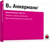 Worwag Pharma B12 Ankermann, 100 tablets