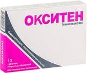 Grand Medical Oksiten, 20 mg, 10 tab.